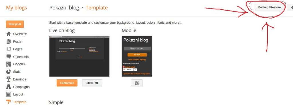 izbor promjena promena tema blogger blog google